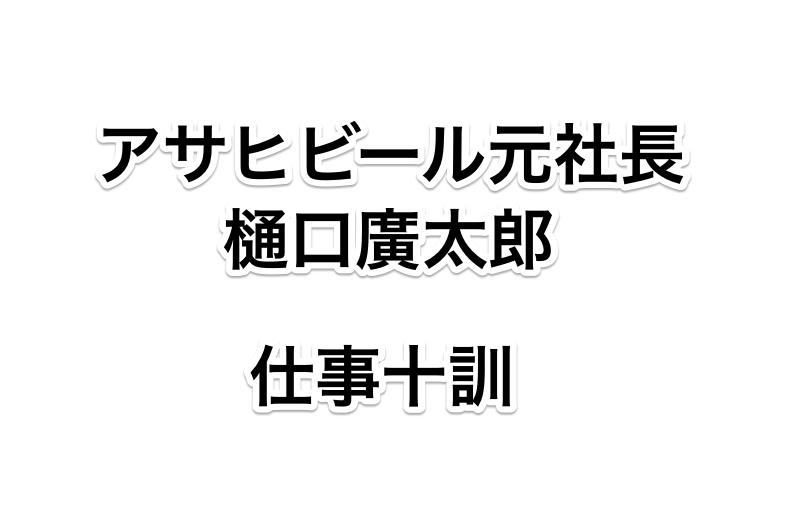 アサヒビール元社長 樋口廣太郎