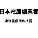 日本電産 永守重信氏