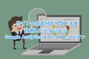 Google Analyticsオプトアウトアドオン00