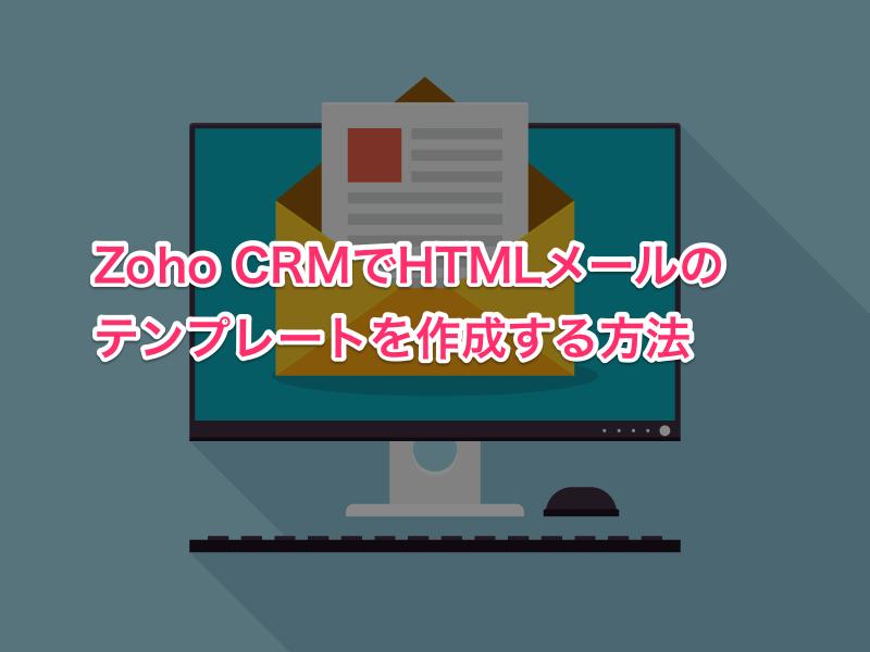Zoho CRM HTMLメールテンプレート