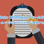 Zoho CRM WebフォームHP00