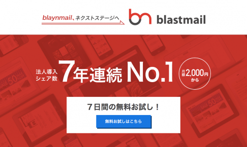 https://blastmail.jp/