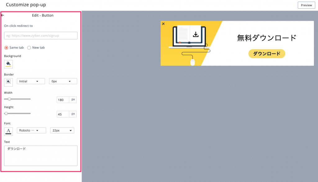 Zoho MarketingHub ポップアップ12