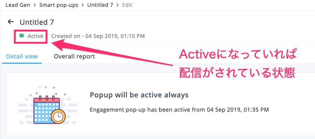 Zoho MarketingHub ポップアップ25