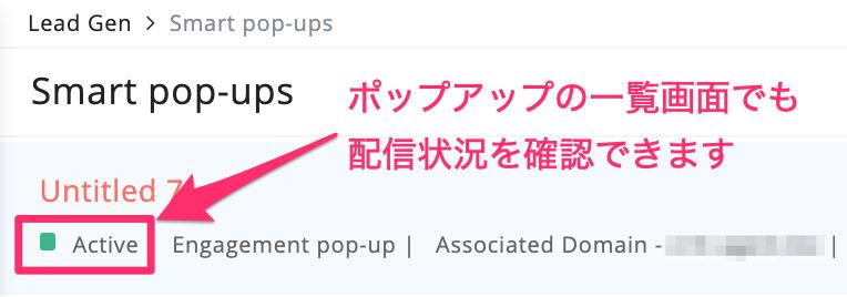 Zoho MarketingHub ポップアップ26