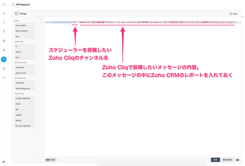 Zoho CliqでZoho CRMのレポートを定期的に配信する_07