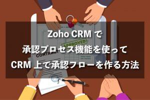 Zoho CRM 承認のプロセス