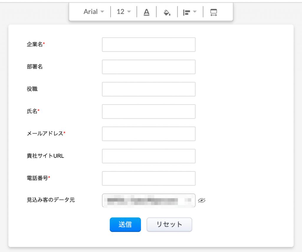 Zoho CRM WEBフォーム01