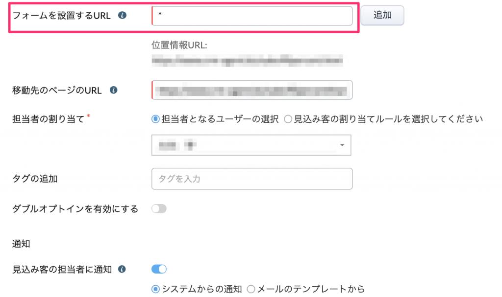 Zoho CRM WEBフォーム03