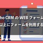Zoho CRM WEBフォーム