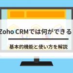 Zoho CRMでは何ができる?基本的機能と使い方を解説