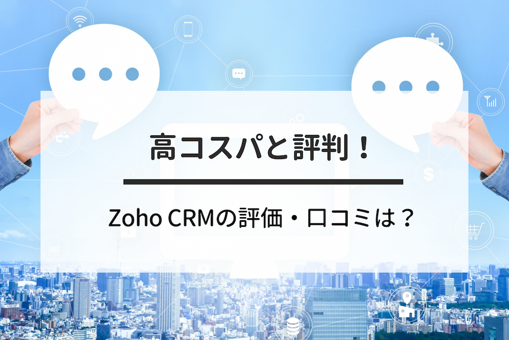 zohocrm-review
